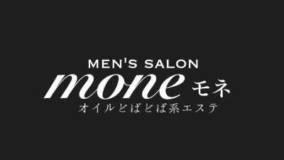 長堀橋メンズエステ|mone~モネ