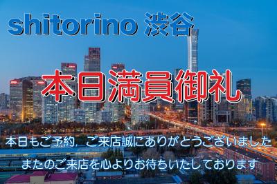渋谷メンズエステ shitorino~シトリノ渋谷