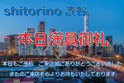 渋谷メンズエステ|shitorino~シトリノ渋谷