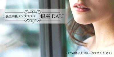 銀座発メンズエステ|銀座DALI~ダリ