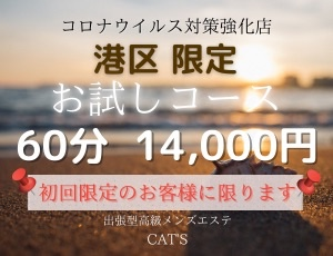 六本木発メンズエステ|CAT'S~キャッツ六本木