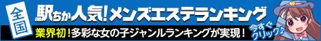 東京でメンズエステ遊びなら[駅ちか]