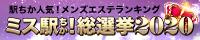 札幌・すすきののメンズエステ情報は[駅ちか]におまかせ