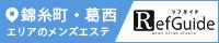 錦糸町・葛西メンズエステ「リフガイド」