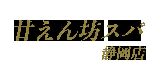 甘えん坊スパ静岡店