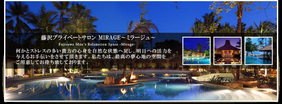 藤沢メンズエステ MIRAGE〜ミラージュ