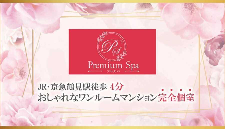 鶴見メンズエステ|Premium Spa〜プレスパ