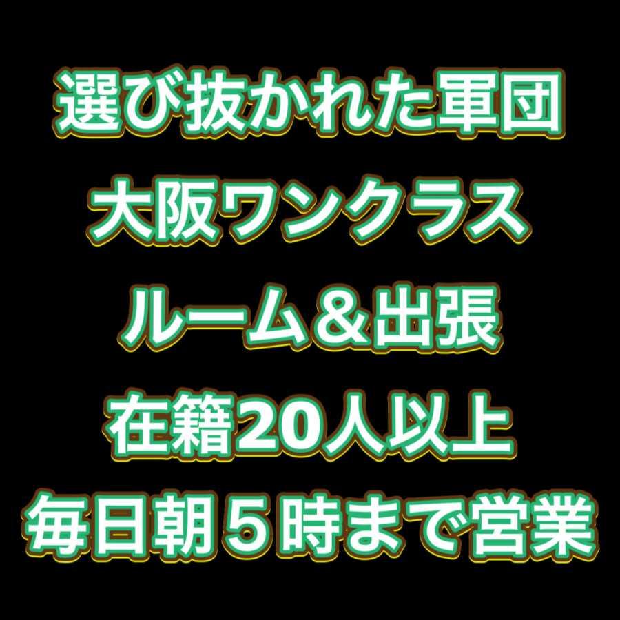 谷町九丁目・堺筋本町、大阪全域出張メンズエステ One Class〜ワンクラス