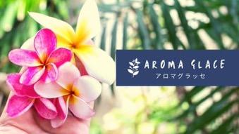 溝の口メンズエステ Aroma Glace〜アロマグラッセ