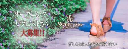 三条・御池メンズエステ|Sweet Spa〜スウィートスパ|セラピスト求人情報