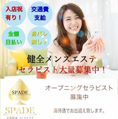 京都メンズエステ|SPADE~スペード|セラピスト求人情報