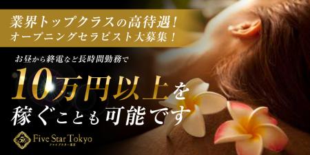 新宿メンズエステ|Five Star Tokyo~ファイブスター東京|セラピスト求人情報