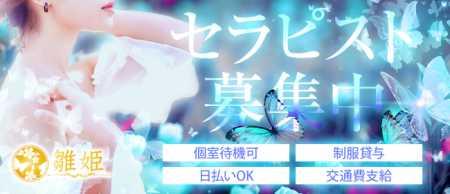 札幌メンズエステ 雛姫 セラピスト求人情報