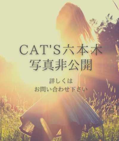 六本木発メンズエステ|CAT'S~キャッツ六本木|松村 えり
